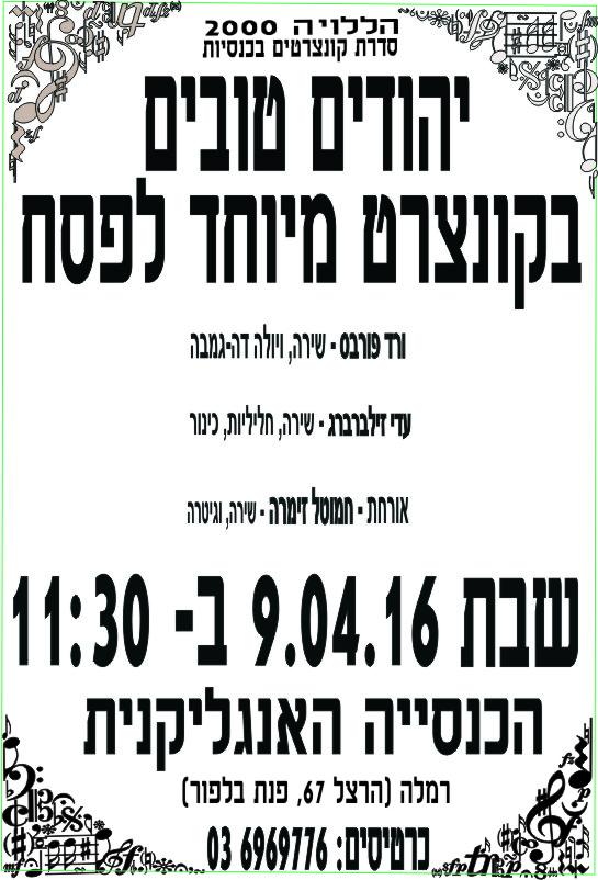 ייהודים  בלי תמונה - אנגליקנית - א4  עברית מרץ 2016