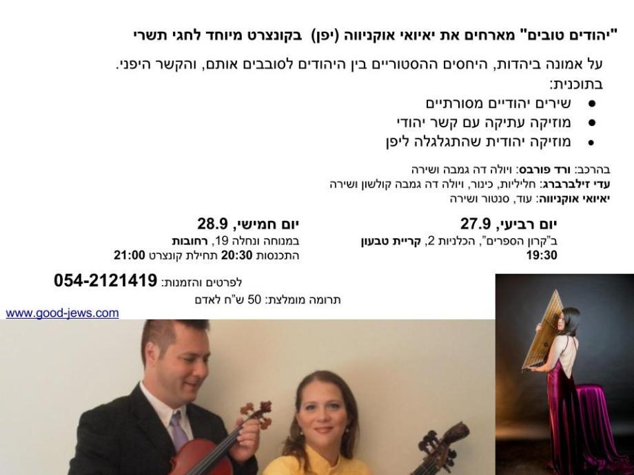 יהודים טובים עם יאיואי טבעון רחובות