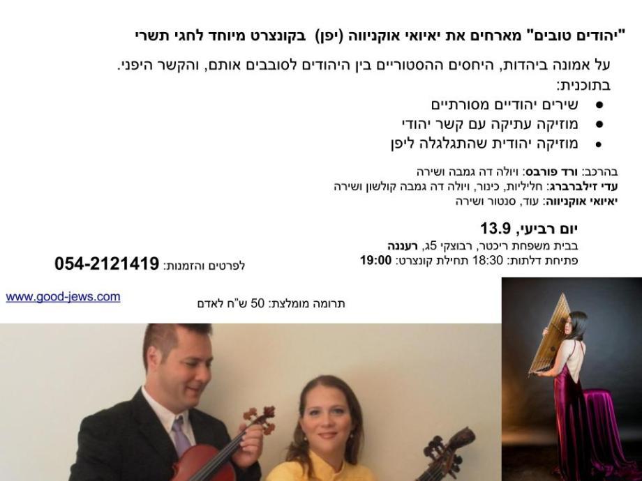 יהודים טובים עם יאיואי רעננה