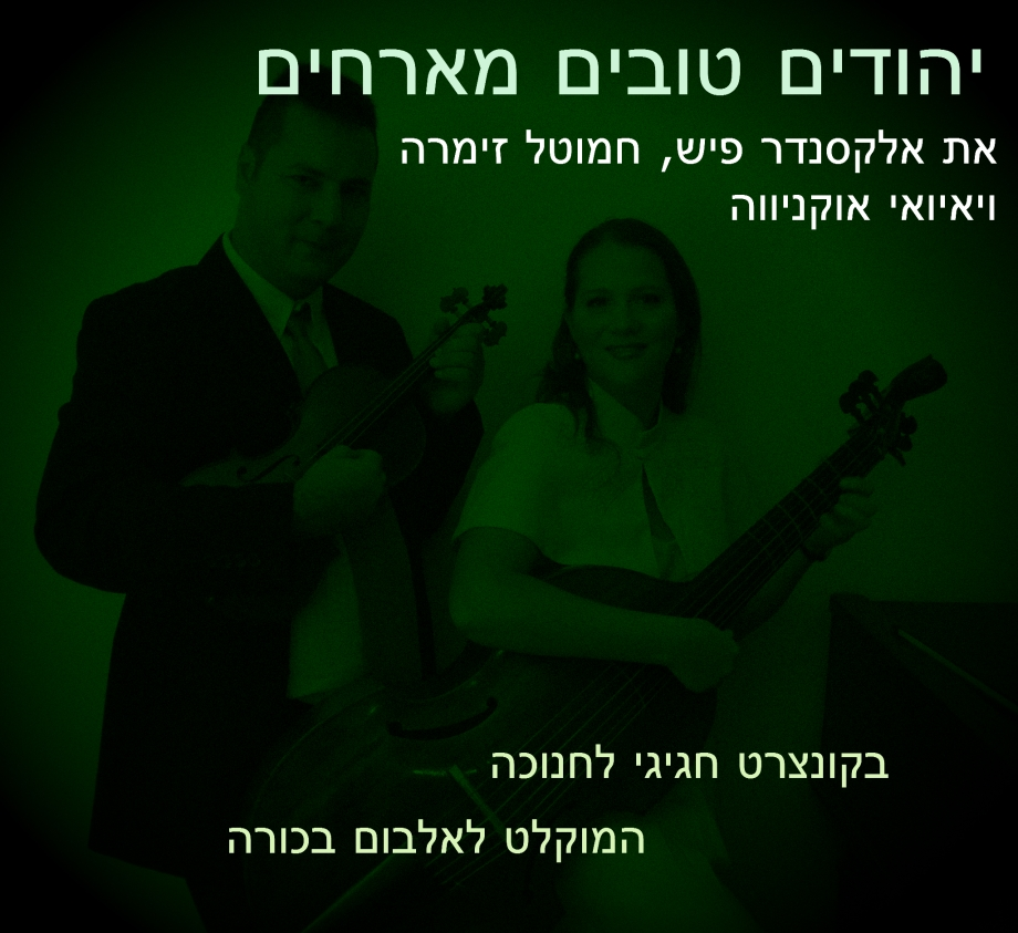 good jews recording concert