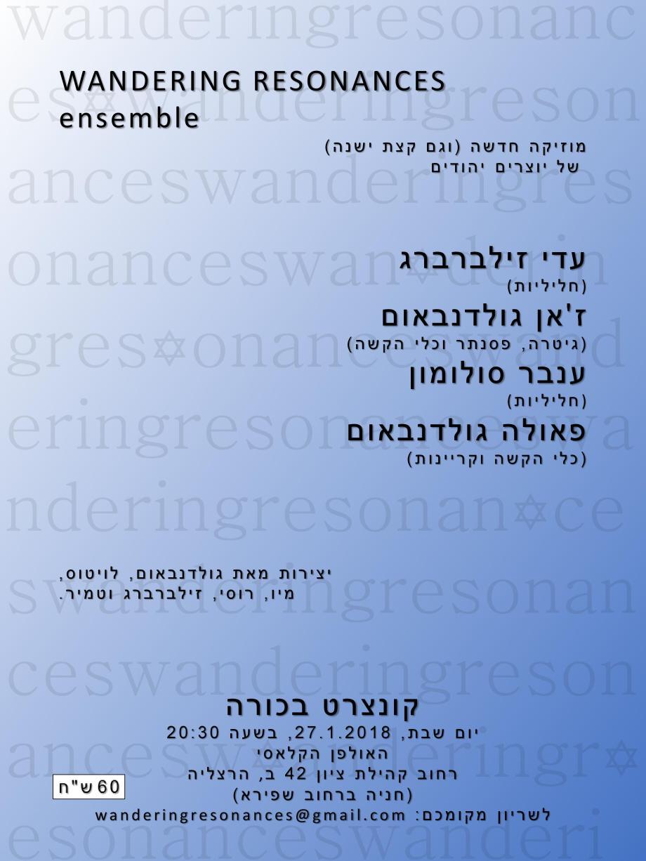 PosterWanderingResonances_Hebrew_3-page-001